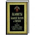 Акафисты Божией Матери и святым, читаемые в житейских нуждах, скорбях, болезнях