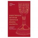Божественная литургия святителя Иоанна Златоуста. Издание для народного пения