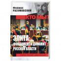 Элита: фундамент и динамит русской власти