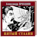 Пятый Сталин