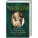 Чуковский. Малое собрание сочинений