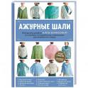 Ажурные шали. Авторские дизайны Аллы Борисовой со схемами и подробными описаниями для вязания