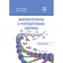 Микронутриенты и репродуктивное здоровье. Руководство