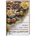 Орехи - целители. Миндаль, арахис, кешью для здоровья и долголетия