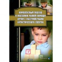 Комплексный подход к оказанию ранней помощи детям с расстройствами аутистического спектра