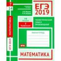 ЕГЭ-19. Математика. Геометрический смысл производной. Задача 7 (профильный уровень). Задача 14