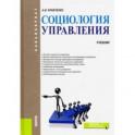 Социология управления. (Бакалавриат). Учебник