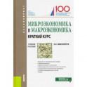 Микроэкономика и макроэкономика: краткий курс. (Бакалавриат). Учебное пособие