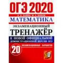 ОГЭ 2020. Математика. Экзаменационный тренажёр. 20 экзаменационных вариантов