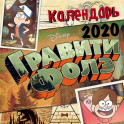 Гравити Фолз. Календарь настенный на 2020 год (300х300 мм)