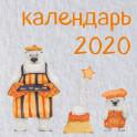 Медведи. Календарь настенный на 2020 год (300х300 мм)