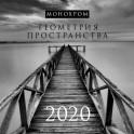 Монохром. Геометрия пространства. Календарь настенный на 2020 год (300х300 мм)