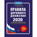Правила дорожного движения с примерами и комментариями с изм. и доп. на 2020 (+таблица штрафов)
