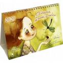 Календарь-домик 2020. Подарки, мечты, улыбки