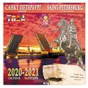Календарь на 2020-2021 годы «Санкт-Петербург вечерний»