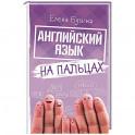 Английский язык на пальцах