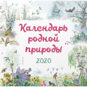 Календарь родной природы на 2020 год