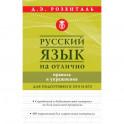 Русский язык на отлично. Правила и упражнения