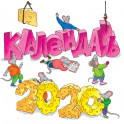 Календарь 2020. Мышки