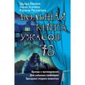 Большая книга ужасов 78