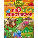 1000 почему и отчего Про динозавров