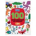 100 лучших упражнений для малышей. С 2-х лет