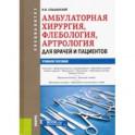 Амбулаторная хирургия, флебология, артрология для врачей и пациентов. Учебное пособие