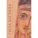 Сила взгляда. Глаза в мифологии и иконографии