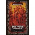 Таро Грехов. Реинкарнация (78 карт + книга)