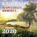 Календарь перекидной народных примет на 2020 год (К-16)