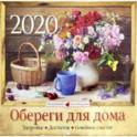 """Календарь перекидной на 2020 год """"Обереги для дома"""" (К-19)"""
