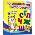 Логопедические чистоговорки. Красочные карточки для занятий с детьми. 12 цветных карточек
