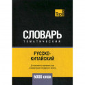 Русско-китайский тематический словарь - 5000 слов