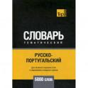 Русско-португальский тематический словарь - 5000 слов