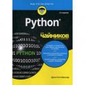 """Python для """"чайников"""""""