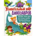 Удивительный мир динозавров