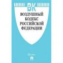 Воздушный кодекс Российской Федерации по состоянию на 01.11.2019 года + сравнительная таблица изменений