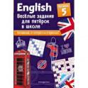 English. Веселые задания для пятерок в школе. Уровень 5