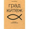 Град Китеж: русская пневматология