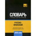 Русско-японский тематический словарь - 3000 слов
