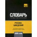 Русско-шведский тематический словарь - 5000 слов