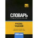 Русско-чешский тематический словарь - 3000 слов