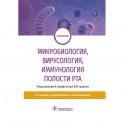 Микробиология, вирусология, иммунология полости рта