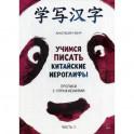 Учимся писать китайские иероглифы