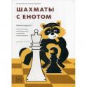 Шахматы с енотом