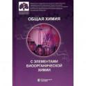Общая химия с элементами биоорганической химии