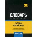 Русско-китайский тематический словарь - 3000 слов