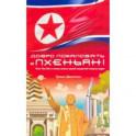 Добро пожаловать в Пхеньян! Ким Чен Ын и новая жизнь самой закрытой страны мира