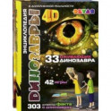 """Комплект 8 """"Динозавры, Космос"""" (2 книги)"""