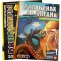 """Комплект 12 """"В глубинах океана, Динозавры"""" (2 книги)"""